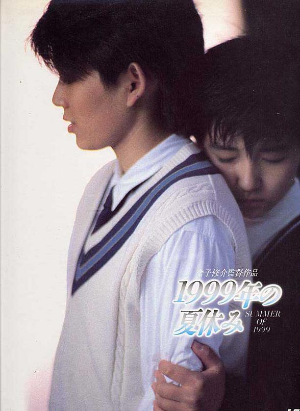 Japan Gay Movies 37