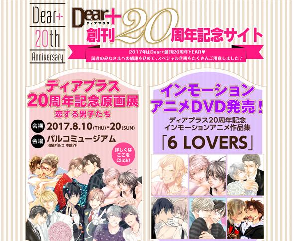 http://www.shinshokan.com/dearplus_20th/