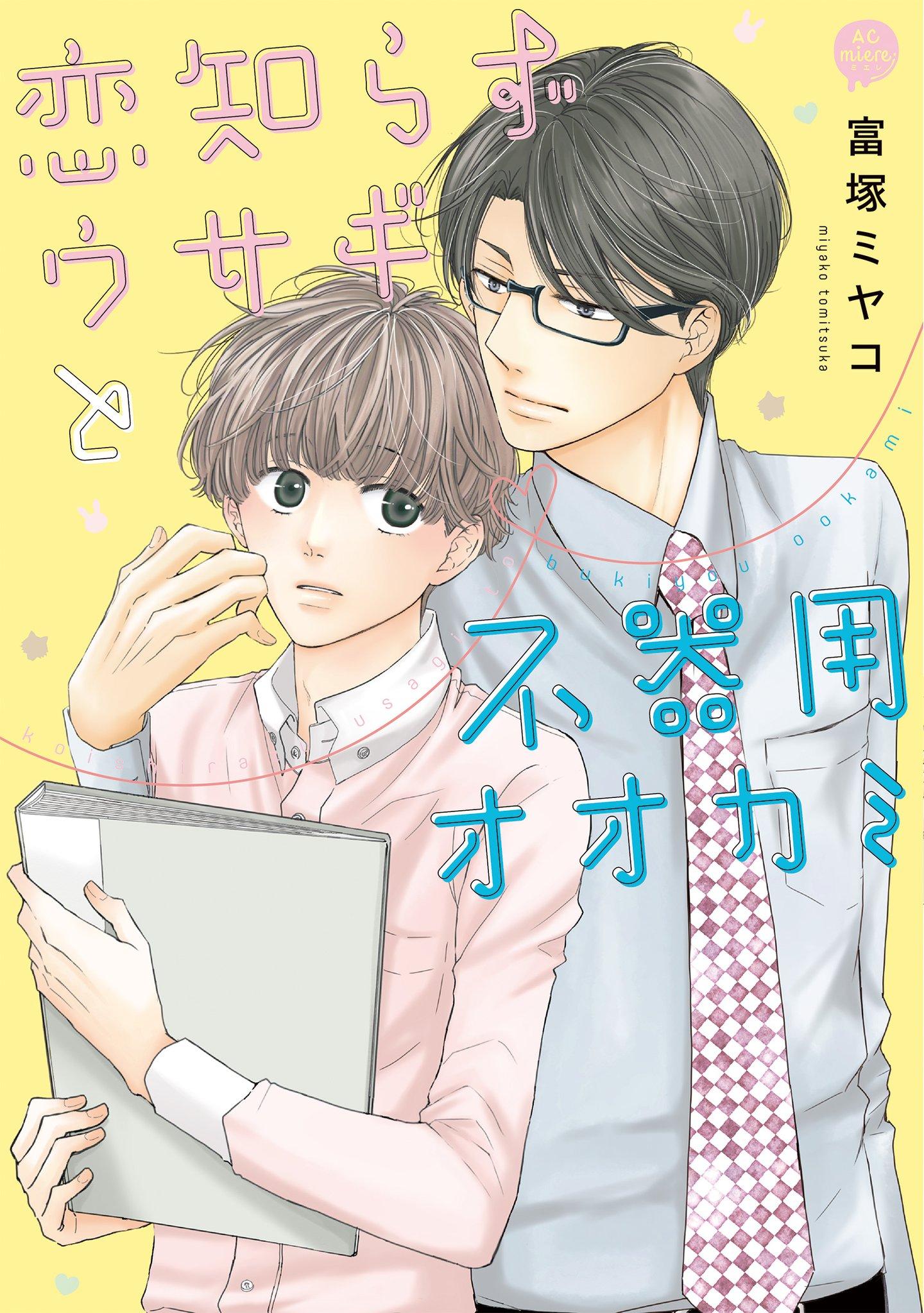 8月5日発売コミック【bl新刊】 blニュース 嗣子!受欢迎的王子等!