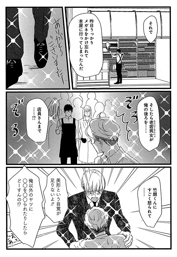 エロ 漫画 同居 イケメン