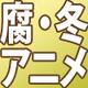 2014冬アニメ このアニメに覇権の予感?