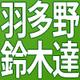 羽多野渉×鈴木達央、安元洋貴×遊佐浩二が好演!『同人に恋して』ドラマCD収録レポート