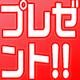 江口夏実サイン入り1話テレビアフレコ台本3名に当たる『鬼灯の冷徹』福袋