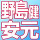 野島健児、今年(?)は中村明日美子『O.B.』ドラマCD化で久々のBLへ
