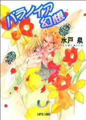 花屋敷ぼたん 【感想】BL漫画、...