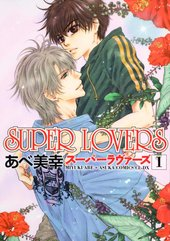 SUPER LOVERS(1)