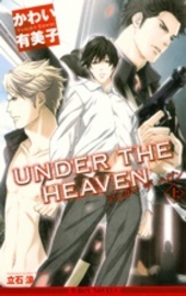 UNDER THE HEAVEN(上)