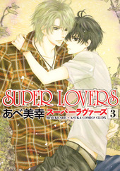 SUPER LOVERS(3)