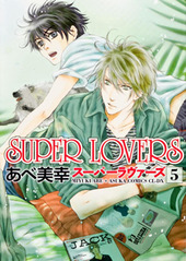 SUPER LOVERS(5)