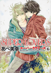 SUPER LOVERS(6)