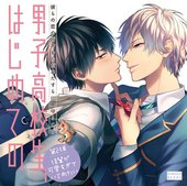 彼らの恋の行方をただひたすらに見守るCD「男子高校生、はじめての」 (第2弾 後輩が可愛すぎていじめたい)