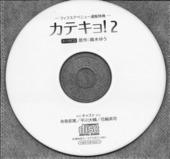 ドラマCD『カテキョ!2』フィフスアベニュー通販特典トークCD