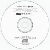 ドラマCD『カテキョ!3』フィフスアベニュー通販特典トークCD