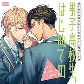彼らの恋の行方をただひたすらに見守るCD「男子高校生、はじめての」~第8弾 不釣り合いな恋の解釈~