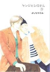 ケンジとシロさん③