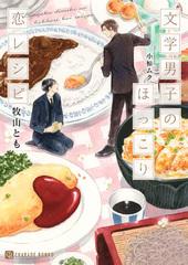 文学男子のほっこり恋レシピ