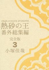 熱砂の王番外総集編・完全版3