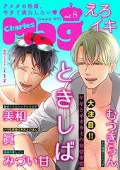 Charles Mag vol.8 -えろイキ-