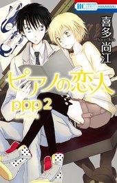 ピアノの恋人 ppp(2)