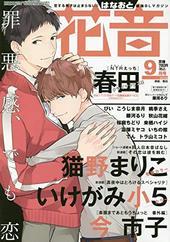 花音 2018年9月号(雑誌著者等複数)