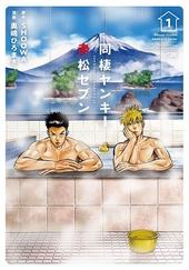同棲ヤンキー 赤松セブン(1)