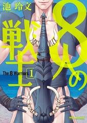 8人の戦士 (1)