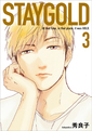 STAYGOLD (3)