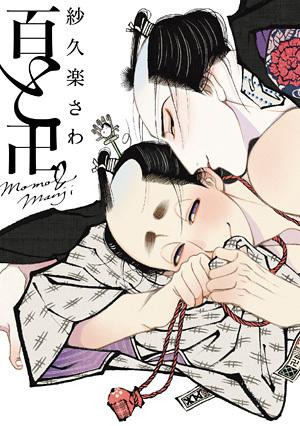 Découvrez les meilleurs mangas Boy's Love 2018 !