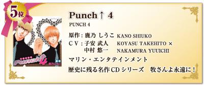Punch↑ 4