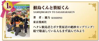 鮫島くんと笹原くん Samejimakuntosasaharakun 腰乃 Koshino ヘタレ鮫島君とボケ笹原君の絶妙カップリング! 絵で敬遠している人もまず読んでみよう