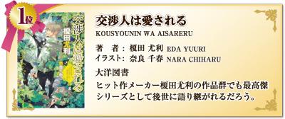 交渉人は愛されるKOUSYOUNIN WA AISARERU 榎田尤利EDA YUURI  奈良千春EDA YUURI ヒット作メーカー榎田尤利の作品群でも最高傑シリーズとして後世に語り継がれるだろう。