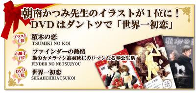 朝南かつみ先生のイラストが1位に!DVDはダントツで「世界一初恋」