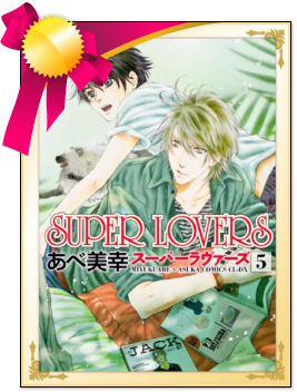 SUPER LOVERS 5