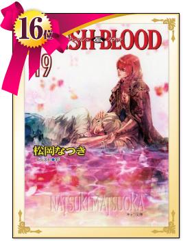 FLESH&BLOOD 19