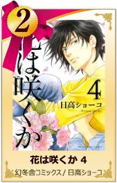 2位 花は咲くか 4 幻冬舎コミックス/日高ショーコ