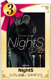 3位 NightS リブレ出版/ヨネダコウ