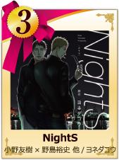 3位 NightS  ヨネダコウ/小野友樹×野島裕史 他(CV)