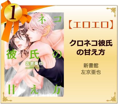 BESTエロエロ 1位 クロネコ彼氏の甘え方 新書館/左京亜也