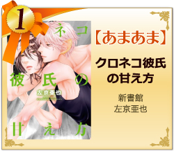BESTあまあま 1位 クロネコ彼氏の甘え方 新書館/左京亜也