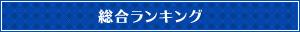 総合ランキング